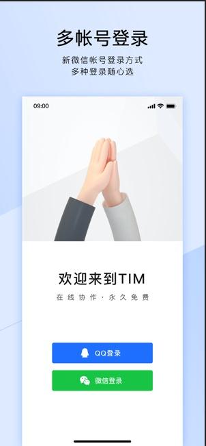 腾讯TIM app