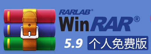 WinRAR 2021最新版