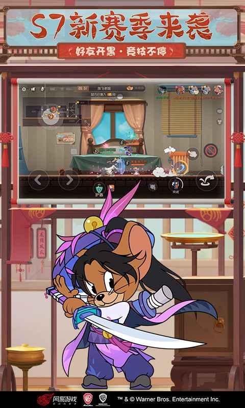 猫和老鼠(应用宝)