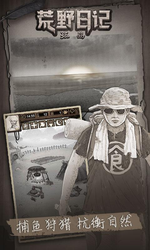 荒野日记:孤岛