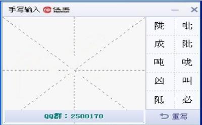 汉王手写输入法