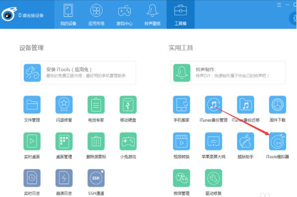 ios模拟器中文版
