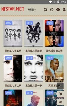 奈飞影视app