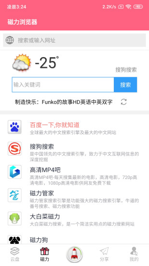 磁力云app
