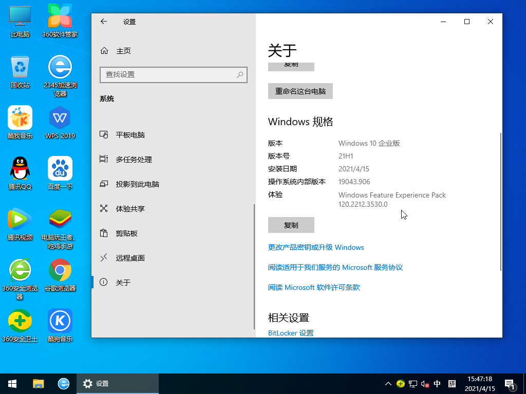 Win10 21H1 正式精简版