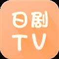 日剧TV番手机版