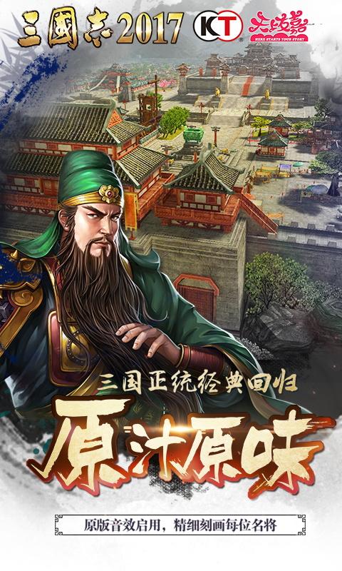 三国志2017(靠谱)