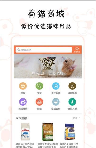 领喵app