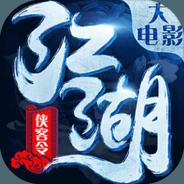 江湖侠客令(靠谱)