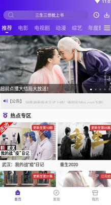 58影视正版免费追剧