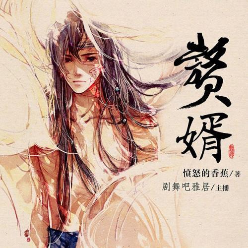 热门小说赘婿第二十三章免费在线阅读