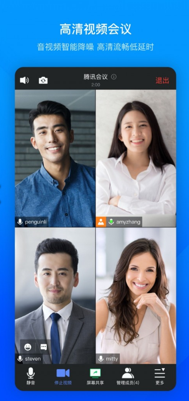 腾讯会议app下载手机版