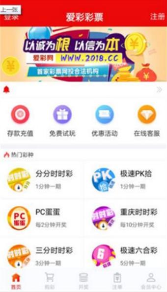 爱彩app下载