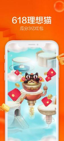 下载淘宝App