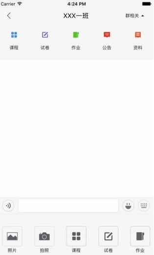 网校课堂app下载