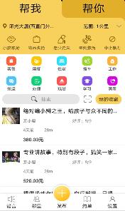 帮我下载app