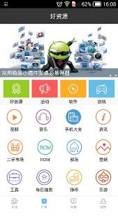免流量下载app