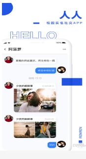 人人网app下载