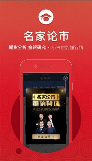 期大师app下载