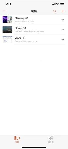 Microsoft远程桌面安卓中文版
