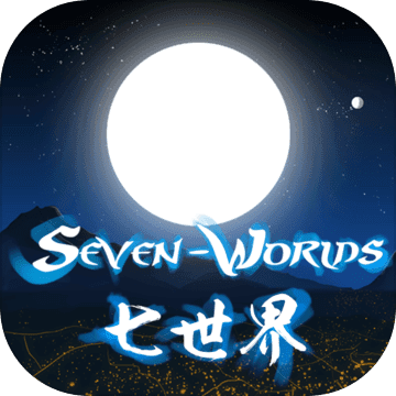 七世界手机版游戏