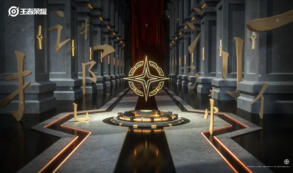 王者荣耀星之队成员以及关系