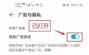 华为手机打开限制广告跟踪功能的方法