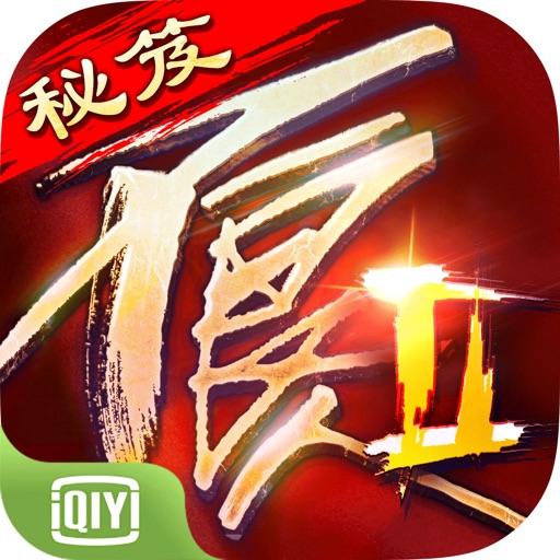 不良人2(应用宝)