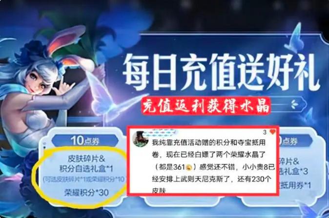 王者荣耀11号更新巨变,碎片商店大换血!