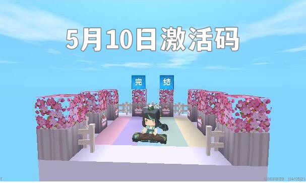 迷你世界5月10日最新激活码