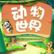 动物世界app