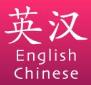 手机英汉互译词典app