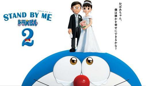 哆啦A梦:伴我同行2免费观看
