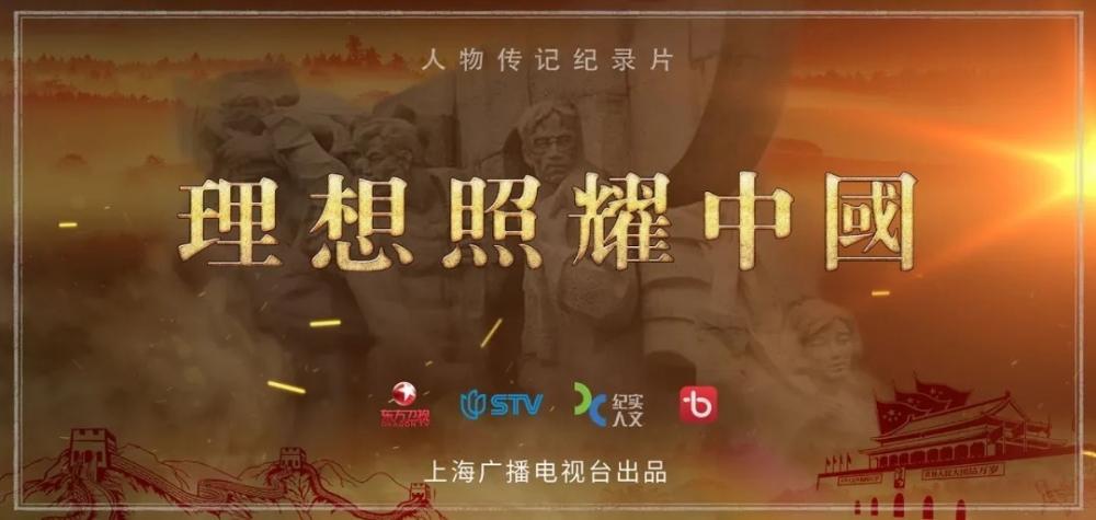 理想照耀中国第五集讲了什么