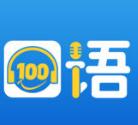 口语100学生app下载安装