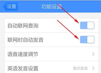 百度翻译怎么关闭自动联网 百度翻译联网功能怎么关