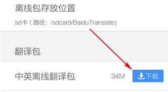 百度翻译手机版离线包怎么下载 百度翻译离线包下载技巧