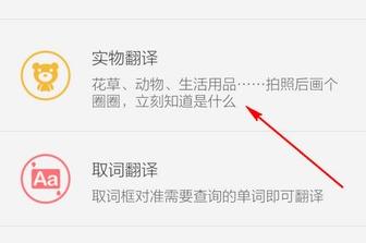百度翻译实物翻译怎么用 百度实物翻译方法介绍