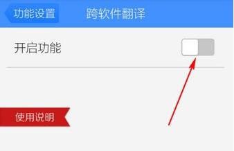 百度翻译怎么跨软件翻译 百度翻译跨软件翻译操作