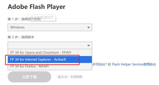 flashplayer安装失败怎么办 Adobe Flash Player安装解决步骤