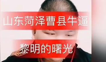抖音山东菏泽曹县牛皮66是什么梗