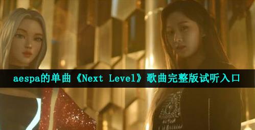 aespa的抖音单曲《Next Level》在线试听