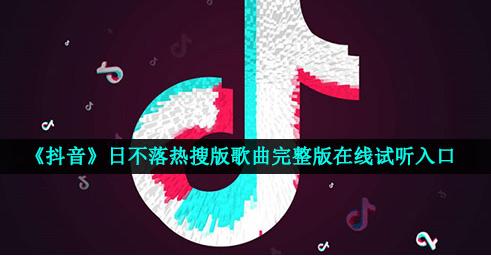 抖音成少Music日不落热搜歌曲在线试听