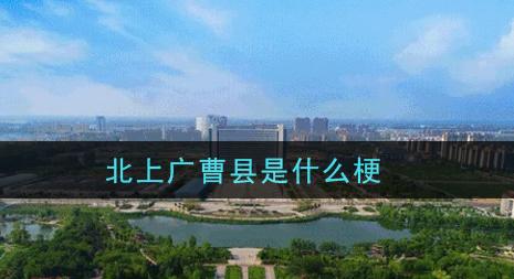 北上广曹县梗是什么意思