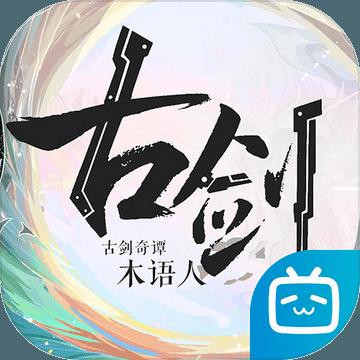 古剑奇谭木语人(九游版)