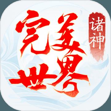 完美世界:诸神之战(九游版)