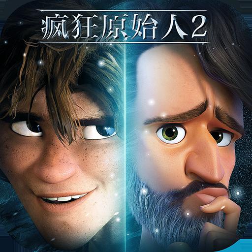 疯狂原始人2(九游版)