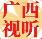 广西视听app下载