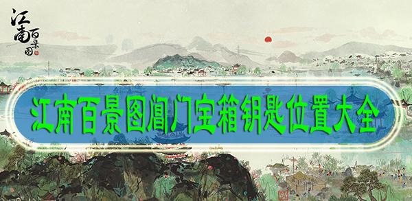 江南百景图阊门宝箱钥匙在哪