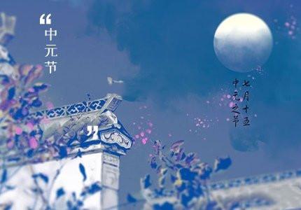 中元节最有名的诗句
